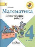 Математика. 4 класс. Проверочные работы. Пособие для учащихся общеобразовательных организаций