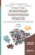 Автоматизация технологических процессов и системы автоматического управления. Учебник для прикладного бакалавриата