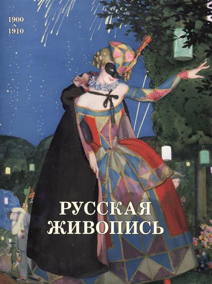 Голицына И. Русская живопись. 1900-1910 русская живопись 1890 1900