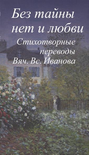 Иванов Вяч. Без тайны нет и любви