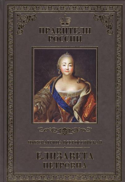 Захаров В. Императрица Всероссийская Елизавета Петровна виктор захаров императрица всероссийская елизавета петровна
