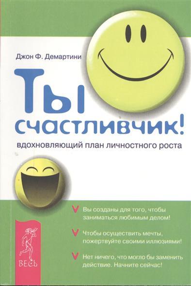 Демартини Дж. Ты счастливчик! Вдохновляющий план личностного роста демартини д трофименко т ты счастливчик депрессия без правил комплект из 2 книг