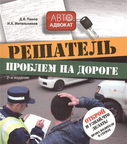 Решатель проблем на дороге: открой и узнай, что делать! Права водителя в схемах. 2-е издание