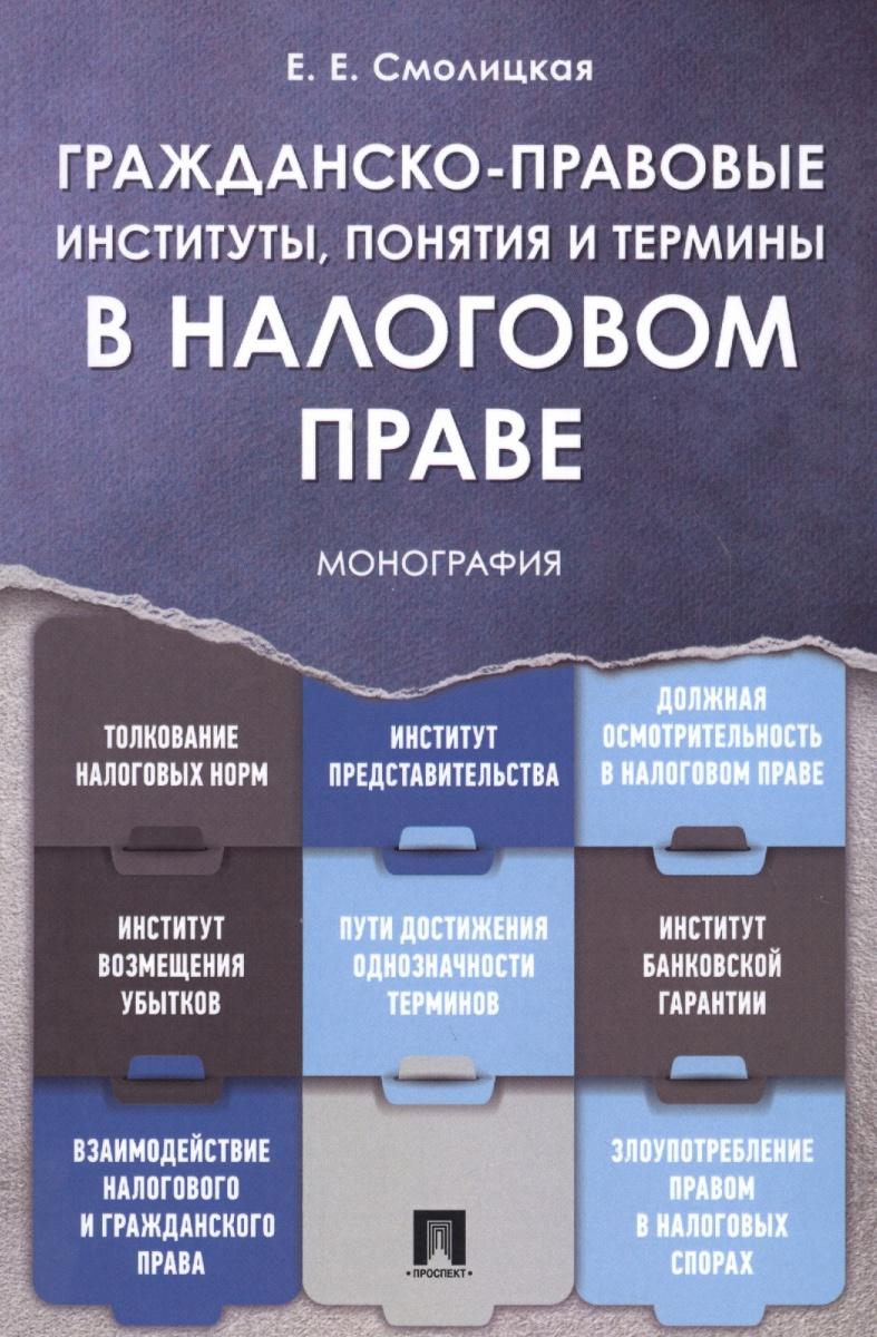 Гражданско-правовые институты, понятия и термины в налоговом праве. Монография