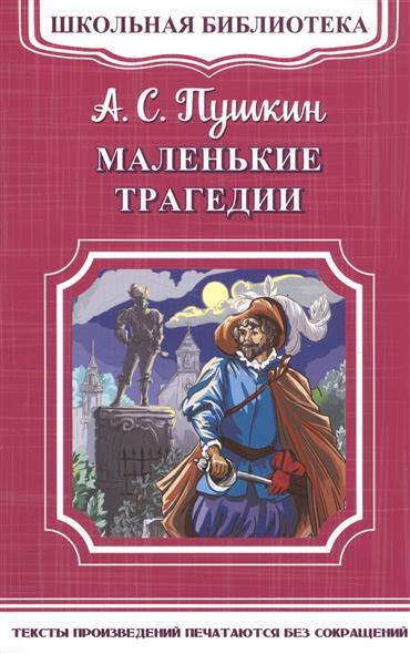 Пушкин А.: Маленькие трагедии