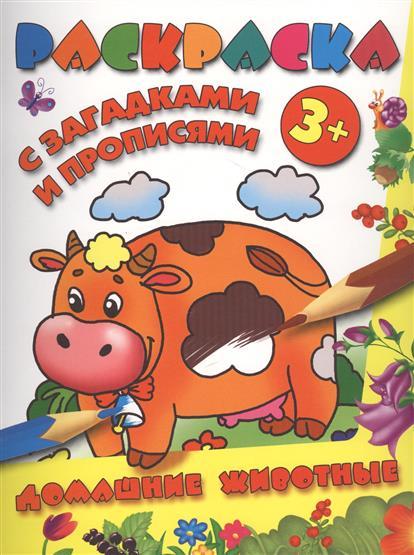 Горбунова И. (худ.) Домашние животные. 3+ ISBN: 9785170893751