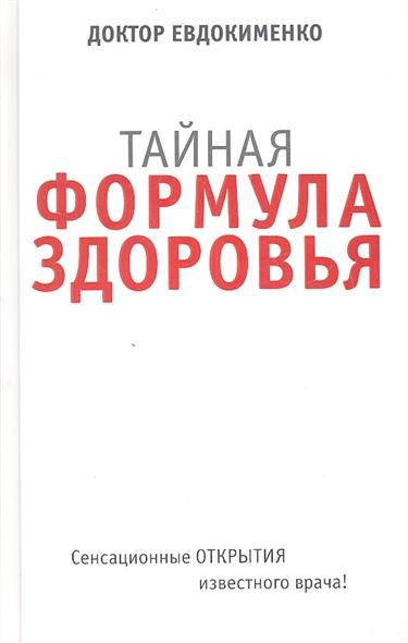 Евдокименко П. Тайная формула здоровья павел евдокименко анатомия везения принцип пуповины