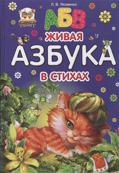 Яковенко Л. Живая азбука в стихах живая л азбука экологического питания