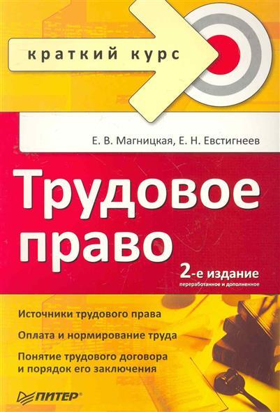 Магницкая Е., Евстигнеев Е. Трудовое право е в магницкая трудовое право