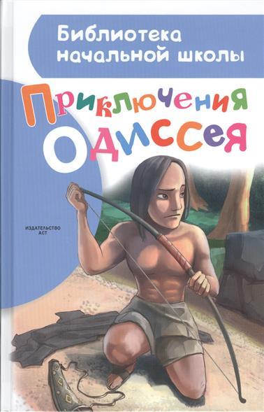 Егоров А. Приключения Одиссея блейз а и одиссея приключения одиссея