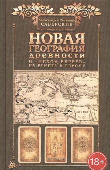 Новая география древности и