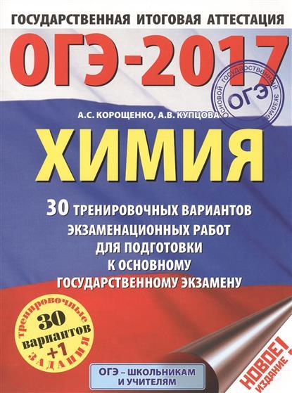 ОГЭ-2017. Химия