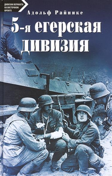 Райнике А. 5-я егерская дивизия. 1939-1945 рудель г пилот штуки мемуары аса люфтваффе 1939 1945