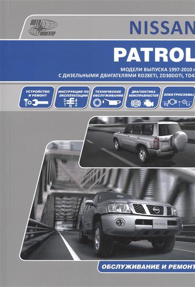 Nissan Patrol. Модели выпуска 1997-2010 гг. с дизельными двигателями  RD28ETi, ZD30DDTiЮ, TD42. Руководство по эксплуатации, устройство, техническое обслуживание, ремонт