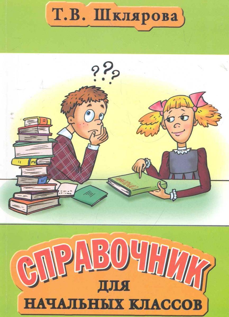 Справочник для начальных классов 3-5 кл.