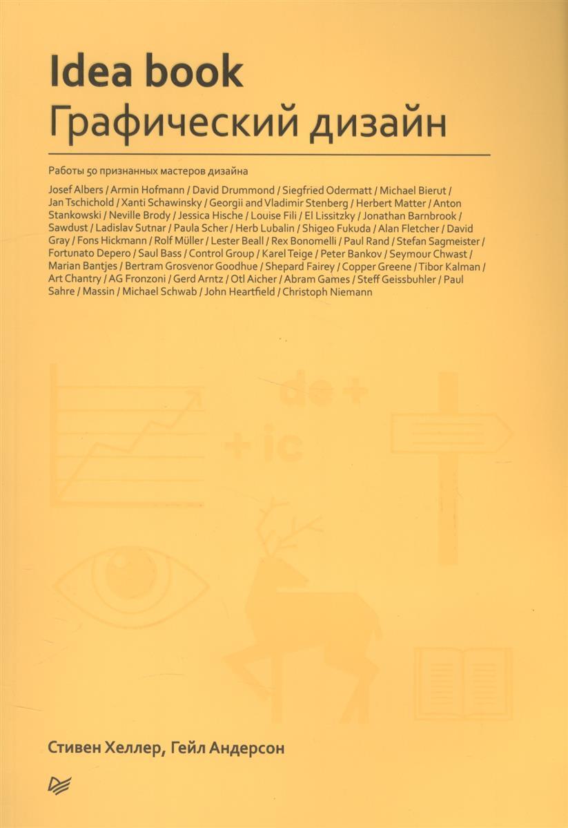 Хеллер С., Андерсон Г. Idea book. Графический дизайн. Работы 50 признанных мастеров дизайна графический дизайн базовые концепции