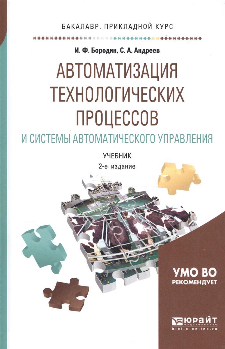 Бородин И., Андреев С. Автоматизация технологических процессов и системы автоматического управления. Учебник для прикладного бакалавриата
