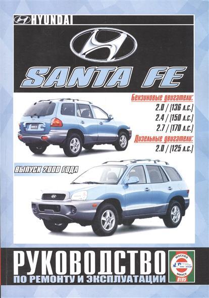 Гусь С. (сост.) Hyundai Santa FE. Руководство по ремонту и эксплуатации. Бензиновые двигатели. Дизельные двигатели. Выпуск 2000 года гусь с сост skoda superb руководство по ремонту и эксплуатации бензиновые двигатели дизельные двигатели 2001 2008 гг выпуска