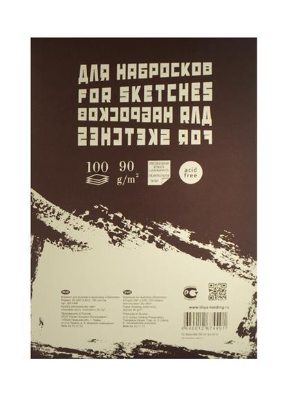 """Блокнот для эскизов А3 100л """"Sketches"""" слоновая кость, рисов.бумага 90г/м2, склейка сверху, Гознак"""