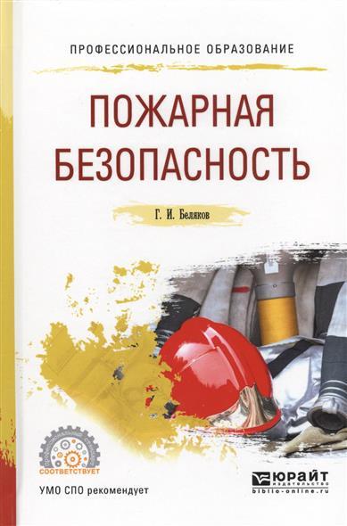 Беляков Г. Пожарная безопасность