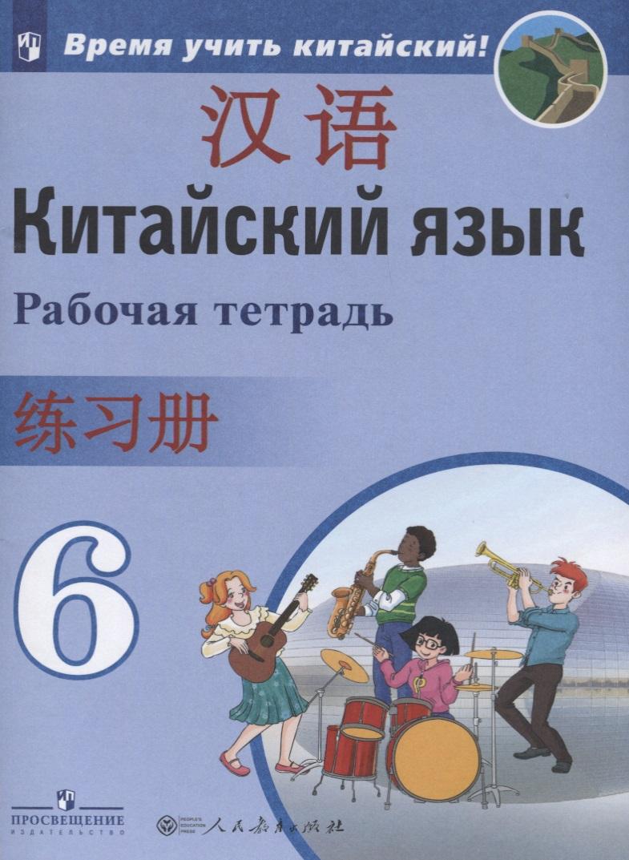 Китайский язык. Второй иностранный язык. Рабочая тетрадь. 6 класс