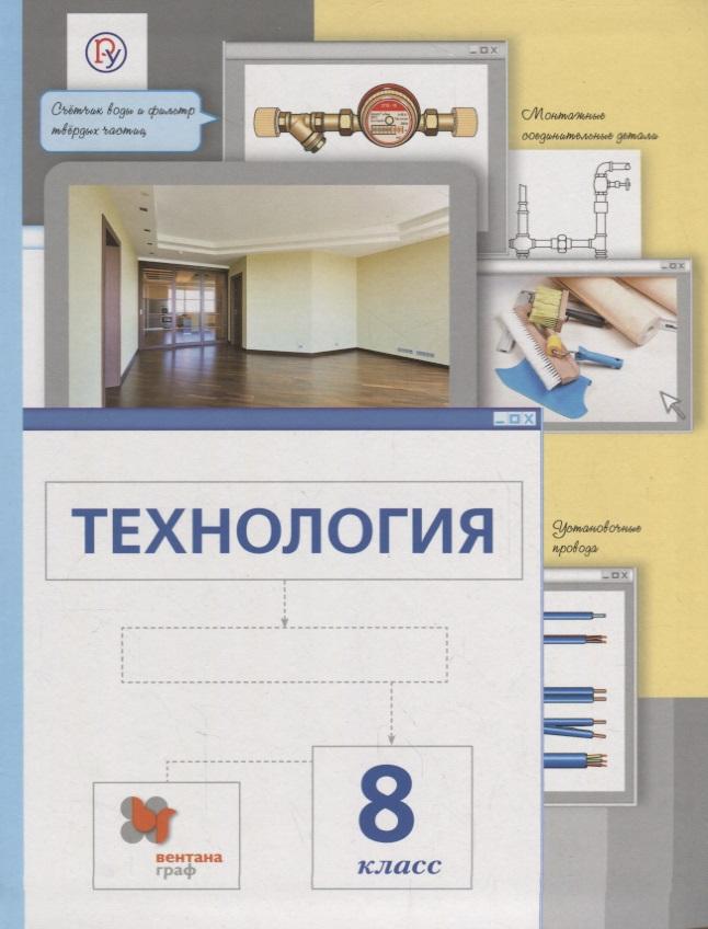 Сасова И., Леонтьев А., Капустин В. Технология. 8 класс. Учебник леонтьев л древесиноведение и лесное товароведение учебник