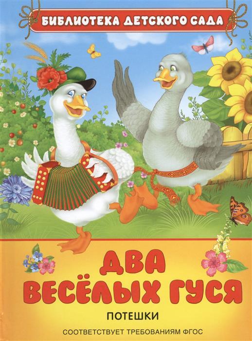 Мельниченко М. (ред.) Два веселых гуся. Потешки развивающая игрушка книжка азбукварик два веселых гуся 64393