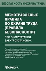 Межотраслевые правила по охране труда при экспл. электроустановок
