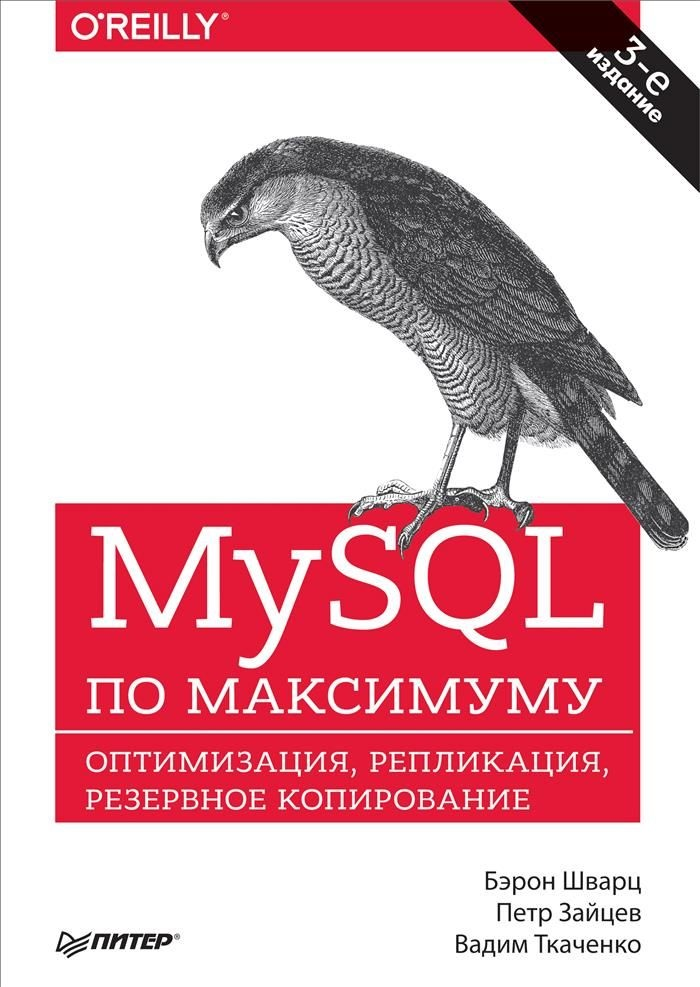 Шварц Б., Зайцев П., Ткаченко В. MySQL по максимуму. Оптимизация, репликация, резервное копирование