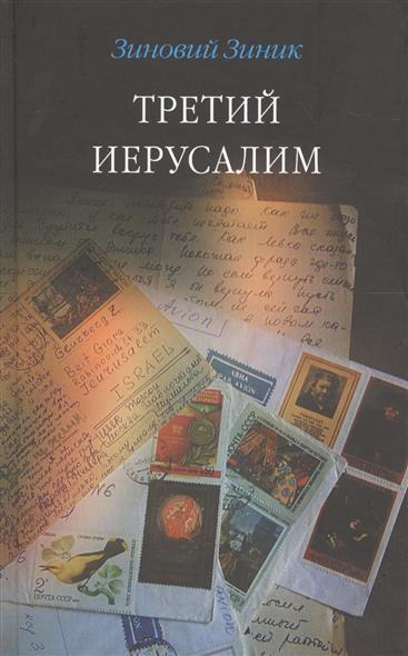 Третий Иерусалим. Роман, повести, эссе, письма.