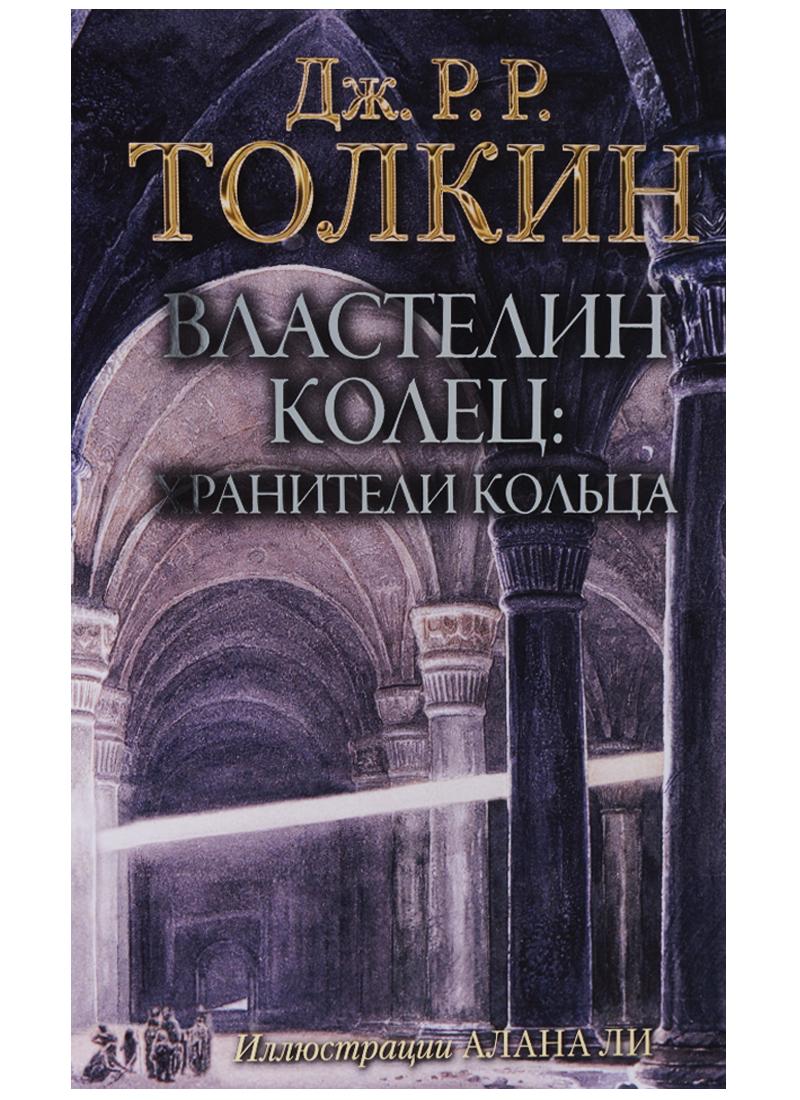 Толкин Дж. Властелин Колец: Хранители Кольца толкин дж возвращение государя властелин колец