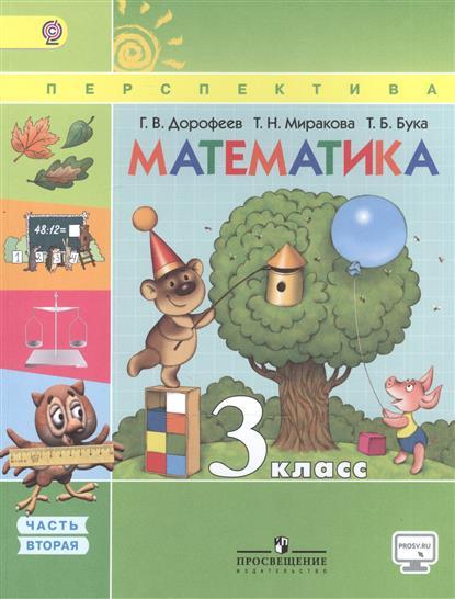 Дорофеев Г., Миракова Т., Бука Т. Математика. 3 класс. Учебник. В двух частях. Часть 2