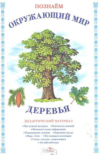 Деревья Дидакт. материал