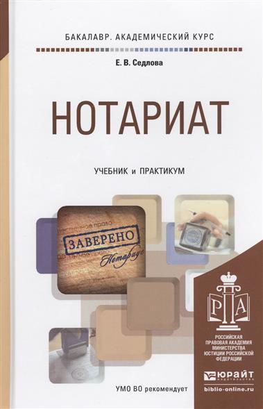 Седлова Е. Нотариат. Учебник и практикум для академического бакалавриата