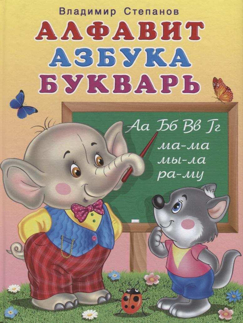 Степанов В. Алфавит. Азбука. Букварь цена 2017