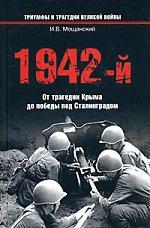 1942-й От трагедии Крыма до победы под Сталинградом