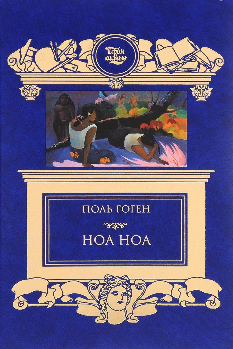 Гоген П. Ноа Ноа гоген ноа ноа 2001