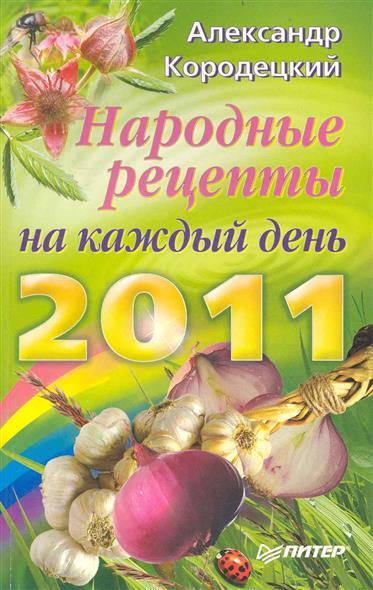 Народные рецепты на каждый день 2011г.