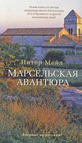 Мейл П. Марсельская авантюра