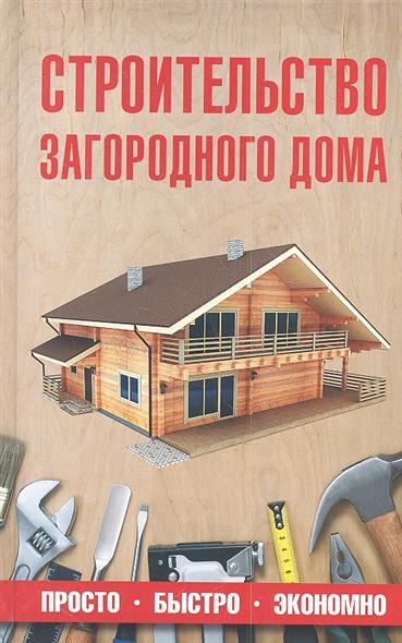 Шухман Ю. Строительство загородного дома симонов е строительство дома быстро и дешево
