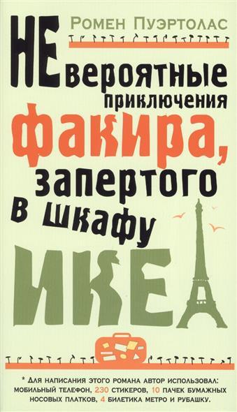 Пуэртолас Р. Невероятные приключения факира, запертого в шкафу ИКЕА диван в москве икеа