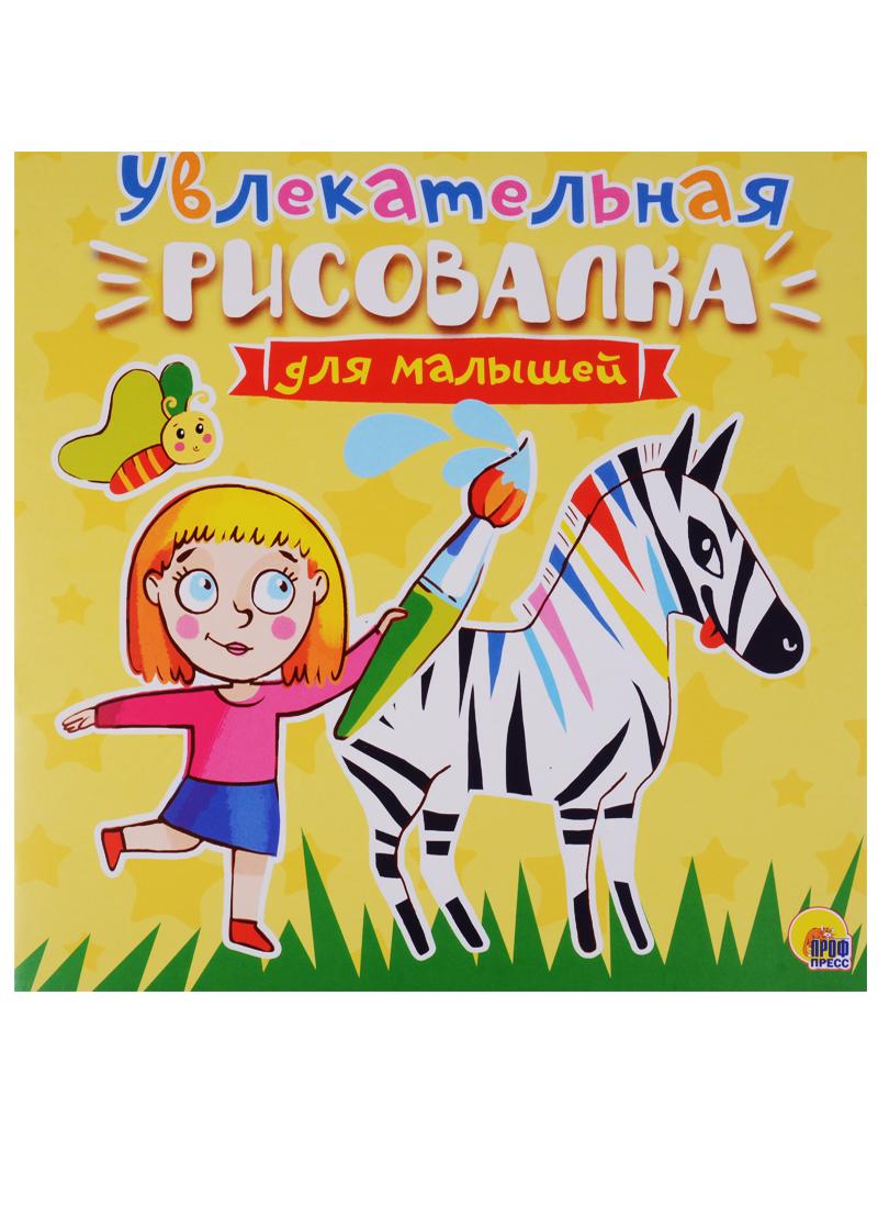 Скворцова А. (ред.) Увлекательная рисовалка для малышей волцит п ред животные самая увлекательная энциклопедия для малышей