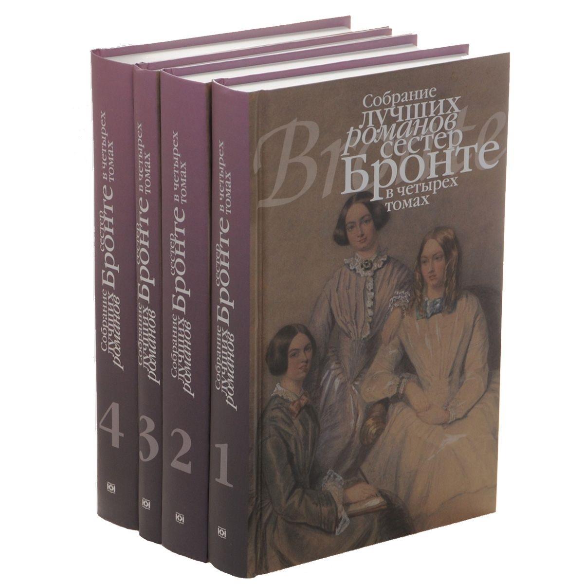 Бронте Ш., Бронте Э., Бронте Э. Собрание лучших романов сестер Бронте в четырех томах (комплект из 4 книг) луи буссенар собрание романов комплект из 20 книг