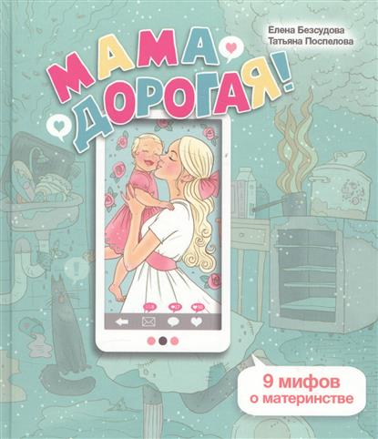 Мама дорогая! 9 мифов о материнстве