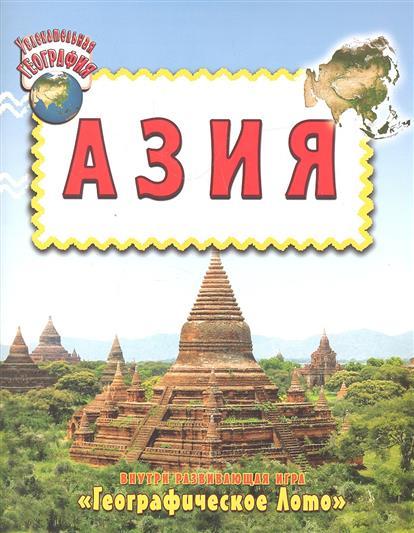 Увлекательная география. Азия