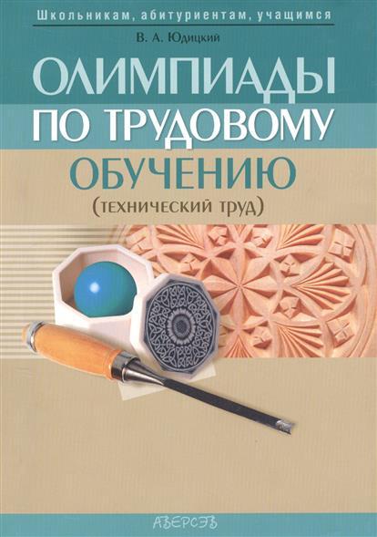 Олимпиады по трудовому обучению (технический труд)