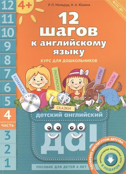 12 шагов к английскому языку: курс для дошкольников. Пособие для детей 4 лет с книгой для воспитателей и родителей. Часть четвертая (+CD MP3)