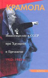 Крамола Инакомыслие в СССР при Хрущеве и Брежневе 1963-1982