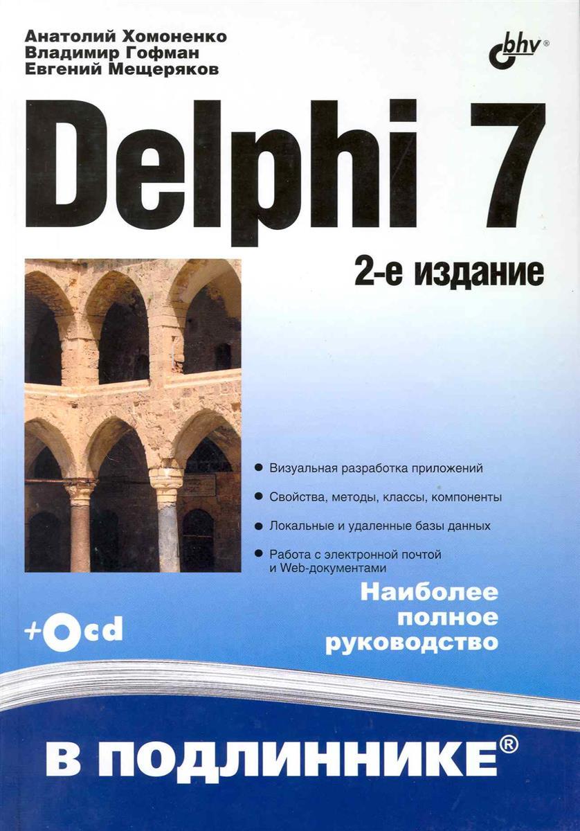 Хомоненко А., Гофман В., Мещеряков Е. Delphi 7 В подлиннике матросов а html 4 0 в подлиннике