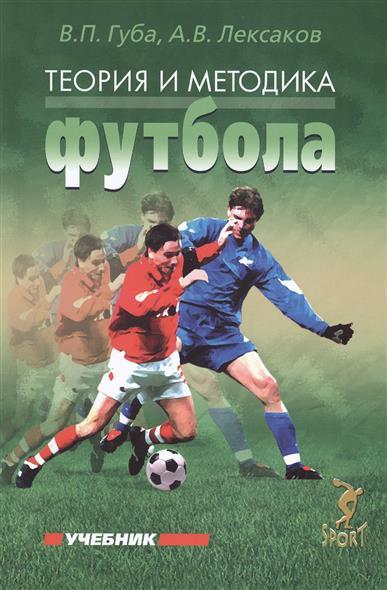 Губа В., Лексаков А. Теория и методика футбола. Учебник ISBN: 9785990657892